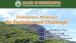 日本排尿機能学会