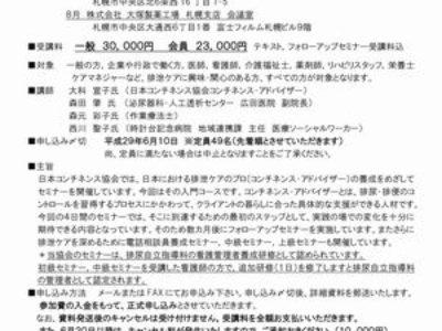 第11回北海道コンチネンス初級セミナー開催のお知らせ