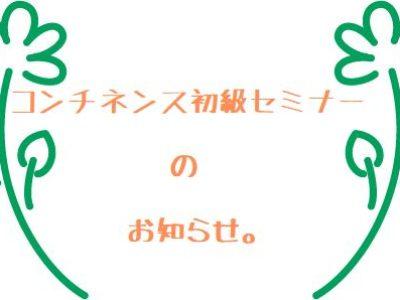 第13回北海道コンチネンス初級セミナー in 札幌