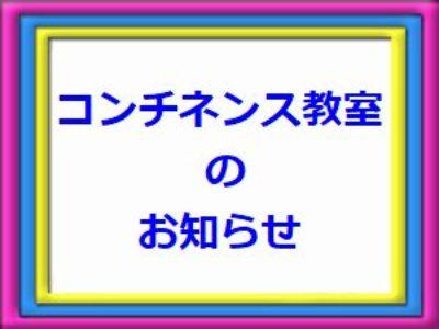 ✨2021年3月コンチネス教室開催のお知らせ✨