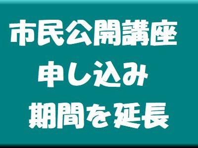 市民公開講座申し込み期限延長