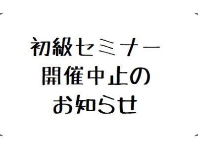第14回コンチネンス初級セミナーin札幌 中止のお知らせ
