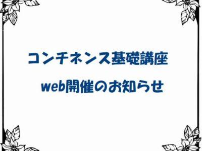 コンチネンス基礎講座 web開催のお知らせ
