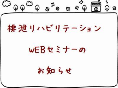 第3回セラピストのための排泄リハビリテーションWEBセミナーのお知らせ